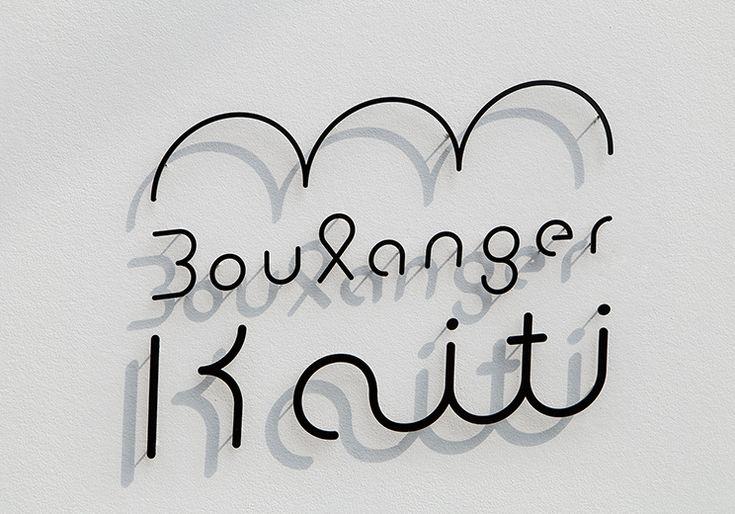 MOVEDESIGN ・坂本幹男| 店舗・インテリア・建築・デザイン|福岡・東京 » Boulanger Kaiti