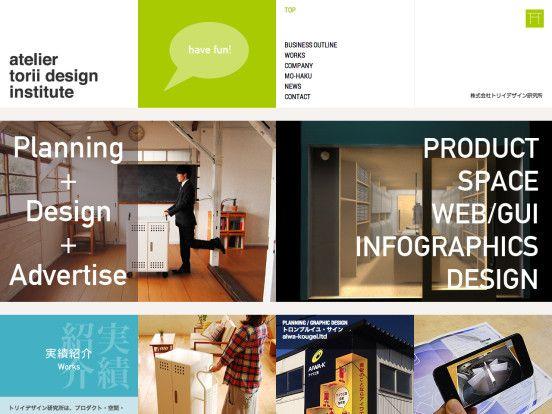 株式会社トリイデザイン研究所  Atelier Torii Design Institute  | プロダクト・空間・情報デザインの企画・開発・広報戦略 « WebDesign Bookmark S5-Style