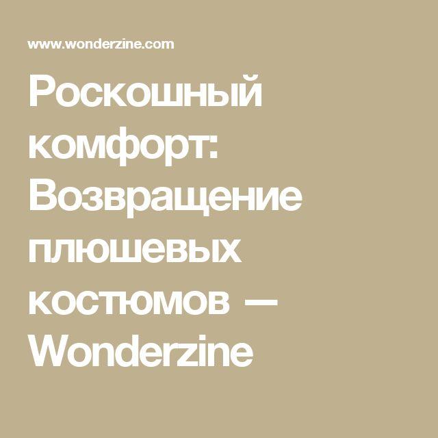 Роскошный комфорт: Возвращение плюшевых костюмов — Wonderzine