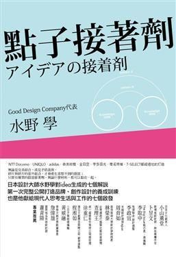 誠品網路書店 - 點子接著劑: 日本設計大師水野學對idea生成的七個解說 79折, NT$221