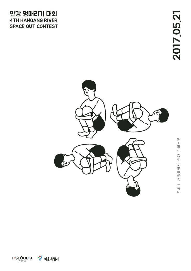 멍때리기 대회 브랜딩&포스터