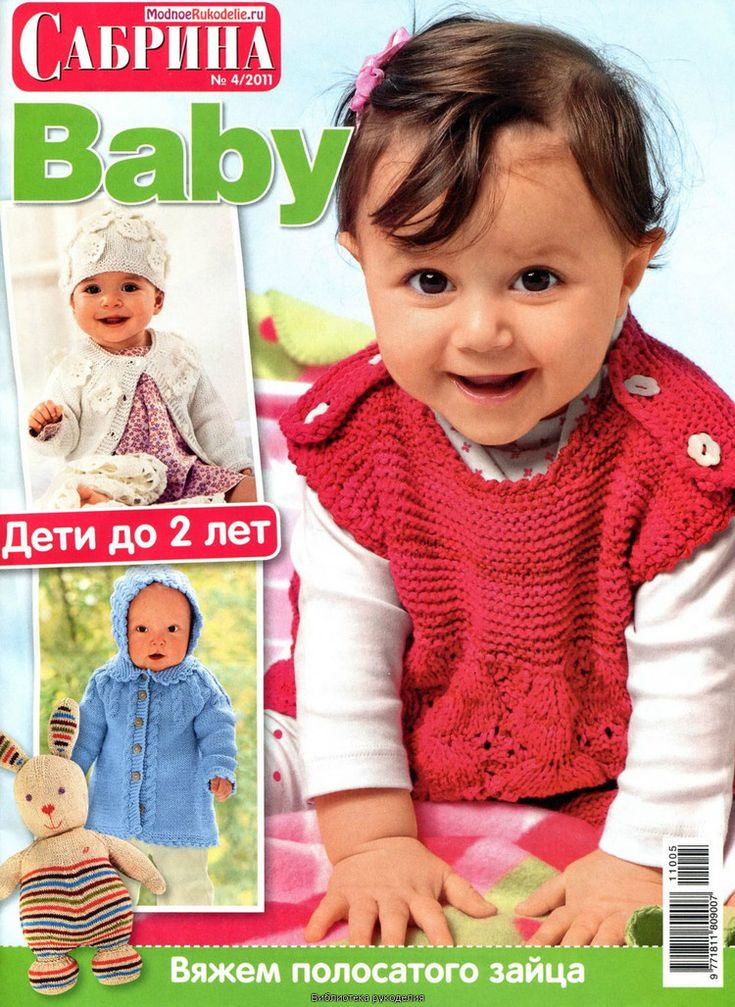 """Сабрина Baby"" №4 2011 г."