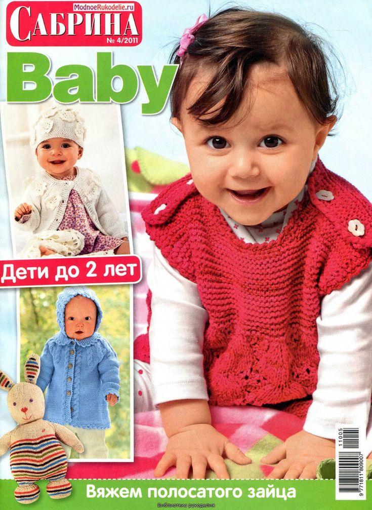 """Сабрина Baby"" №4 2011 г."