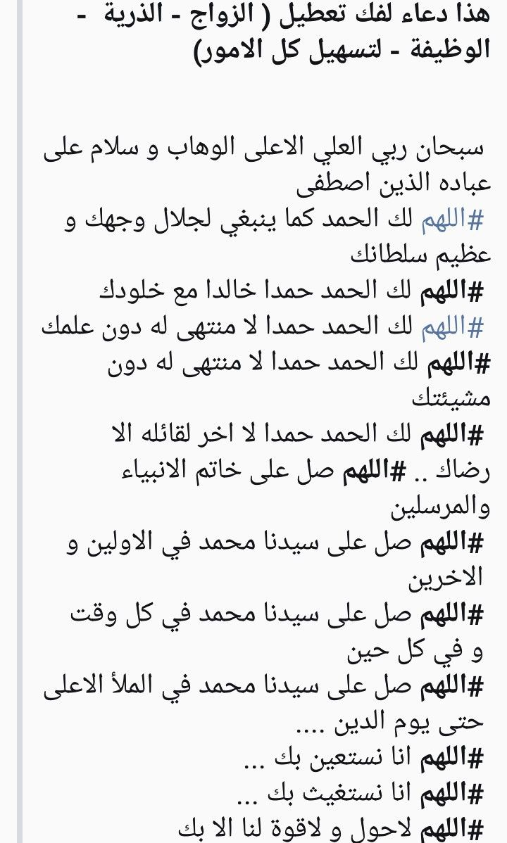 Pin By Fztouma Mzoughi On ادعية Islamic Phrases Islam Quran Islam