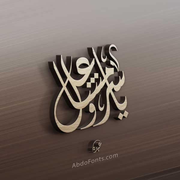 خطوط حاسوبية خطوط عربية شعارات خطية نسخ رقعة ديواني ثلث فارسي كوفي خطوط فوتوشوب Happy Home Fairy Art Arabic Calligraphy