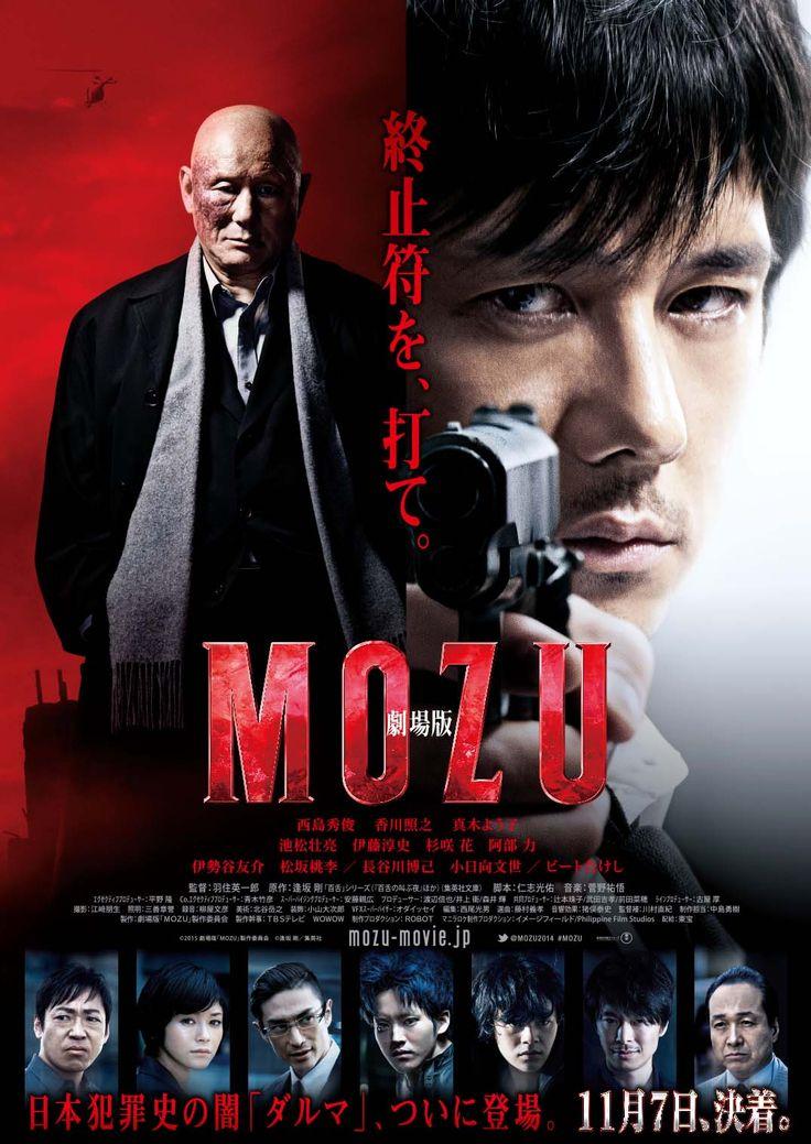 西島秀俊主演の大ヒット刑事ドラマを映画化した『劇場版 MOZU』の予告編がポスタービジュアルと共に公開された。