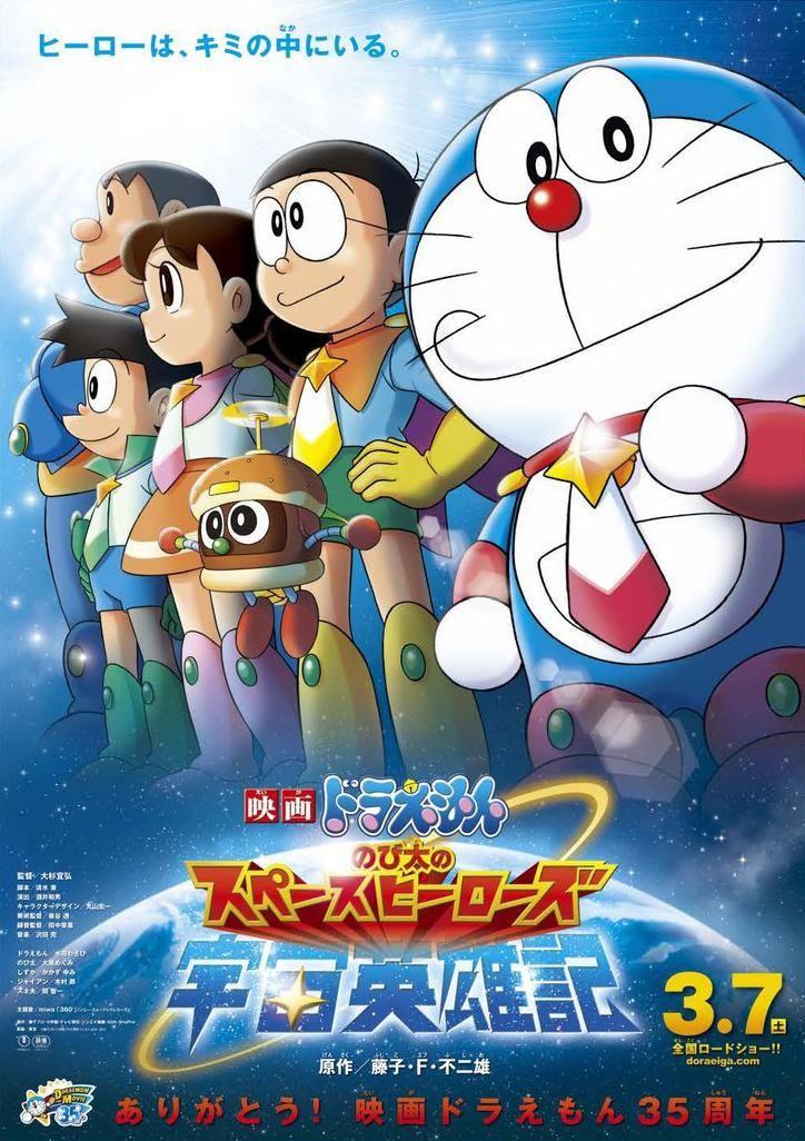 電影多啦A夢︰大雄的宇宙英雄記 (ドラえもん のび太の宇宙英雄記 / Doraemon: Nobita's Space Heroes)