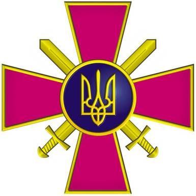 Força Terra da Ucrânia ( Exercito)