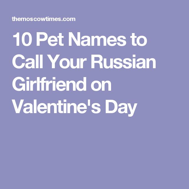10 Pet Names to Call Your Russian Girlfriend on Valentine's Day
