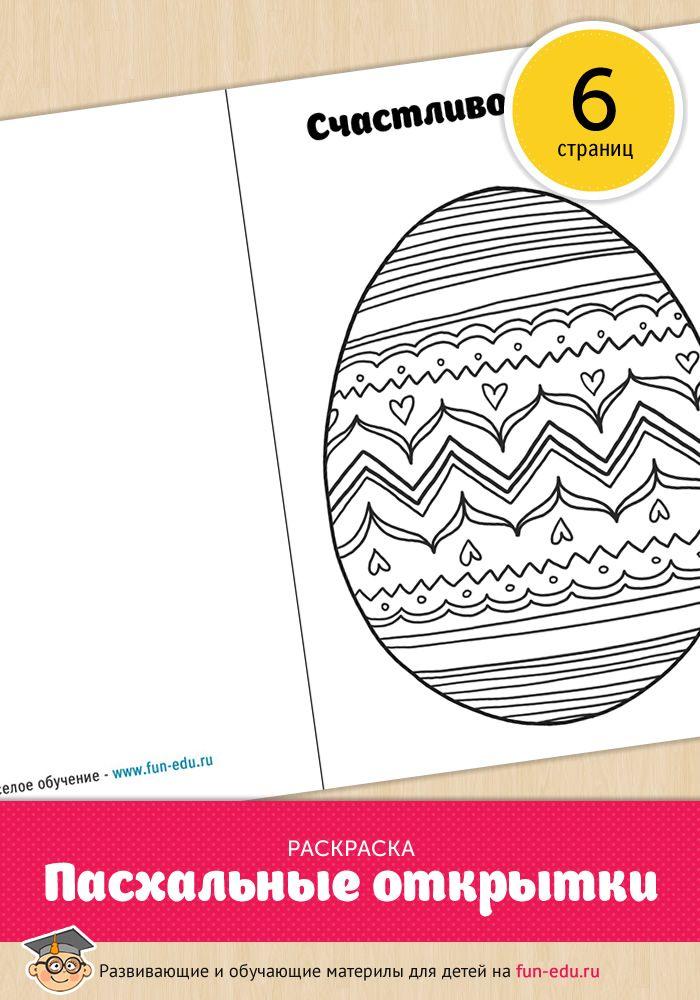 Вашему малышу еще сложно нарисовать красивую Пасхальную открытку? Мы сделали это за него: в представленном материале 6 страниц с открытками великолепного качества. Все что нужно — распечатать шаблоны и дать ребенку возможность выбрать понравившийся вариант. Попросите карапузаразукрасить картинку на свое усмотрение и вручить ее любимым людям. Шаблоны открыток подойдут для мам-рукодельниц. Если вы хотите приготовить сюрприз родным и друзьям, нет …