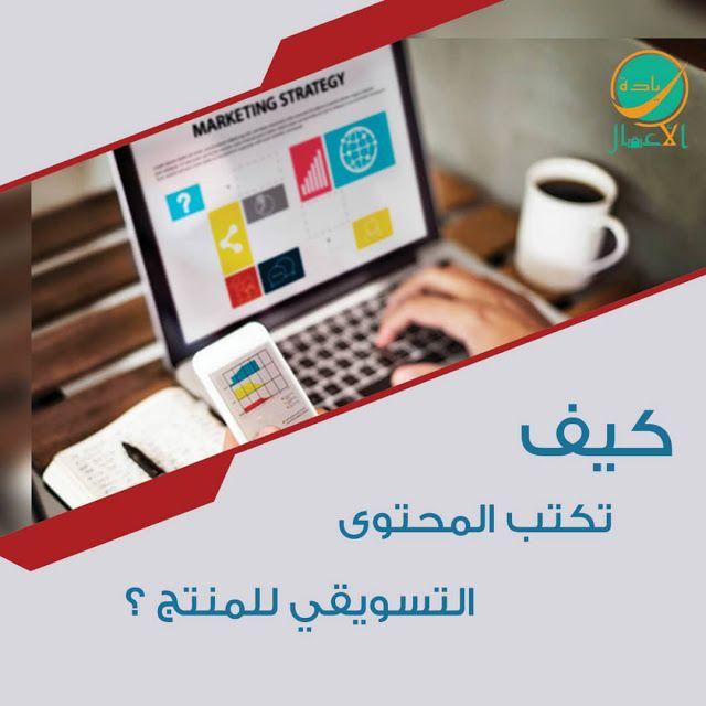 كيف تكتب المحتوى التسويقي للمنتج بطريقة تحقق لك النجاح ريادة الاعمال Marketing Content Writing Marketing Strategy