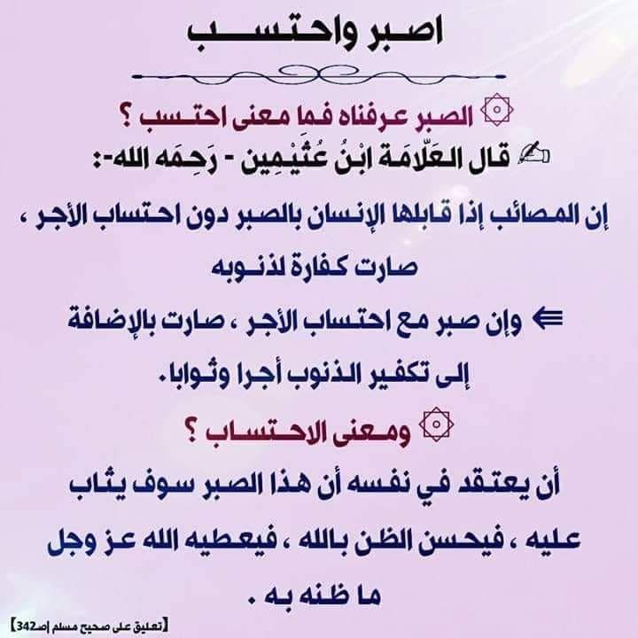 Pin By الأثر الجميل On أقوال الصحابة والعلماء Metaphysics Quotes My Books