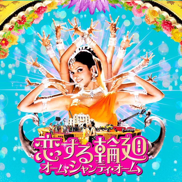 映画『恋する輪廻 オーム・シャンティ・オーム』公式サイト