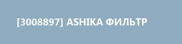 [3008897] ASHIKA ФИЛЬТР http://autotorservice.ru/products/51679-3008897-ashika-filtr  [3008897] ASHIKA ФИЛЬТР со скидкой 448 рублей. Подробнее о предложении на странице: http://autotorservice.ru/products/51679-3008897-ashika-filtr