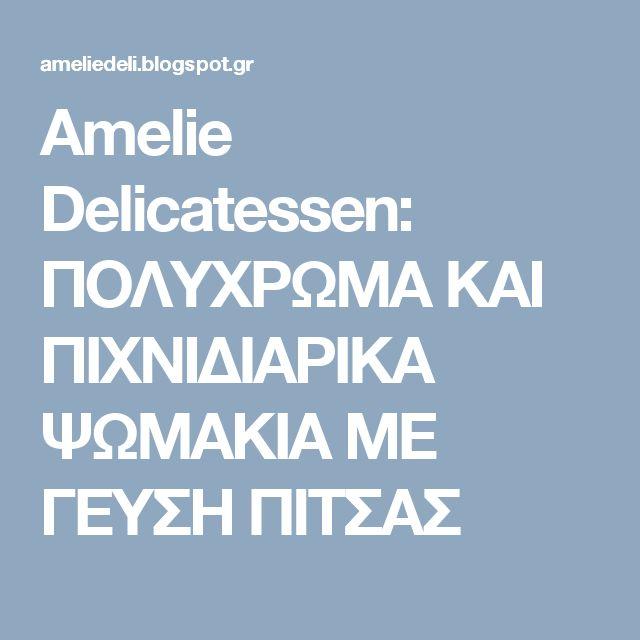Amelie Delicatessen: ΠΟΛΥΧΡΩΜΑ ΚΑΙ ΠΙΧΝΙΔΙΑΡΙΚΑ ΨΩΜΑΚΙΑ ΜΕ ΓΕΥΣΗ ΠΙΤΣΑΣ