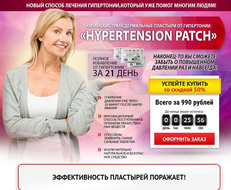 Пластыри от гипертонии «HYPERTENSION PATCH»
