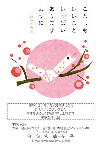 New Year's card for 2013 the year of hebi (snake)