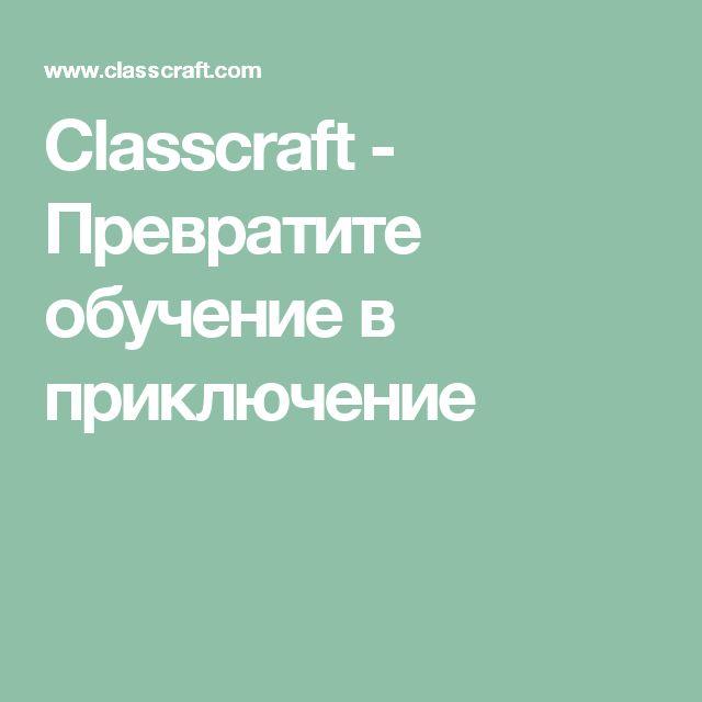 Classcraft - Превратите обучение в приключение