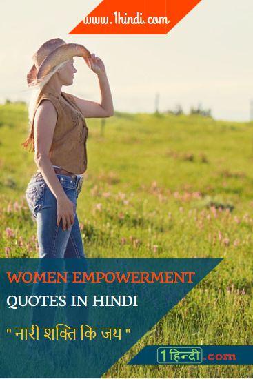 महिला सशक्तिकरण पर नारे और सुविचार Women Empowerment Quotes in Hindi