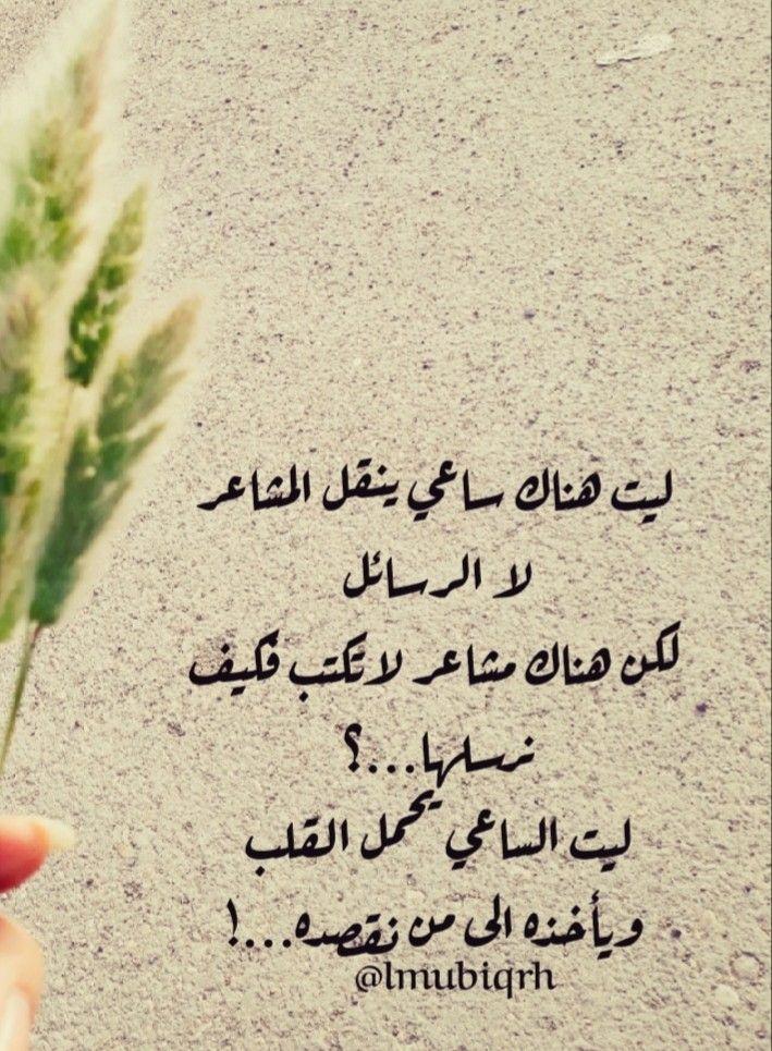 إلى الأحباء رسالة من ساعي البريد Love Words Words Romantic Love Quotes