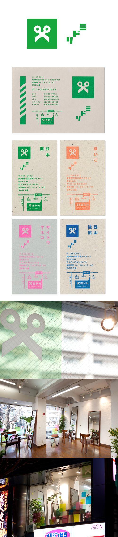 midori / hair salon / logo / DM / name card / sign / FROM GRAPHIC