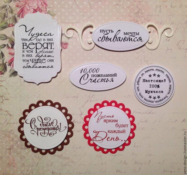 Интересные надписи для открыток