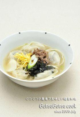韓国料理ー韓国お雑煮:トックマンドゥグク