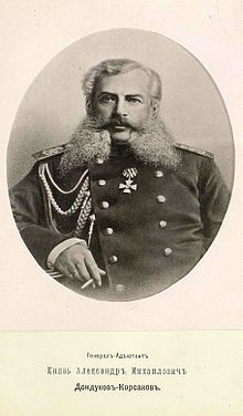 Генерал-адъютант, Князь Александр Михайлович Дондуков-Корсаков