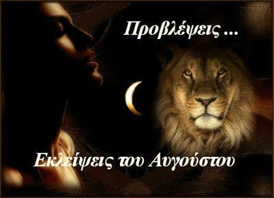 """Ψυχή και Αστρολογία   """"Psychology & Astrology"""": *Οι Εκλείψεις του Αυγούστου .. Προβλέψεις για όλα ..."""