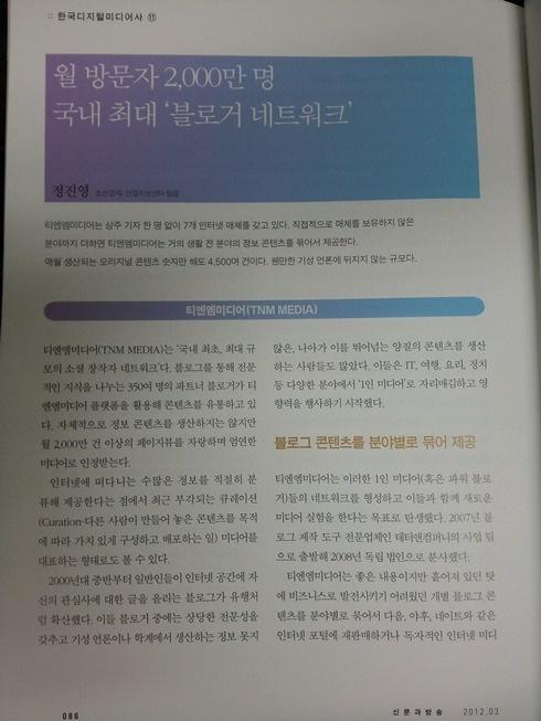 """""""콘텐츠 생산자들이 정당한 대우를 받아야 한다""""는 것은 티엔엠미디어가 절대적으로 신봉하는 가치다.(『신문과 방송』3월호 p.87 )     『신문과 방송』 2012년 3월호에 TNM이 소개되었습니다!"""