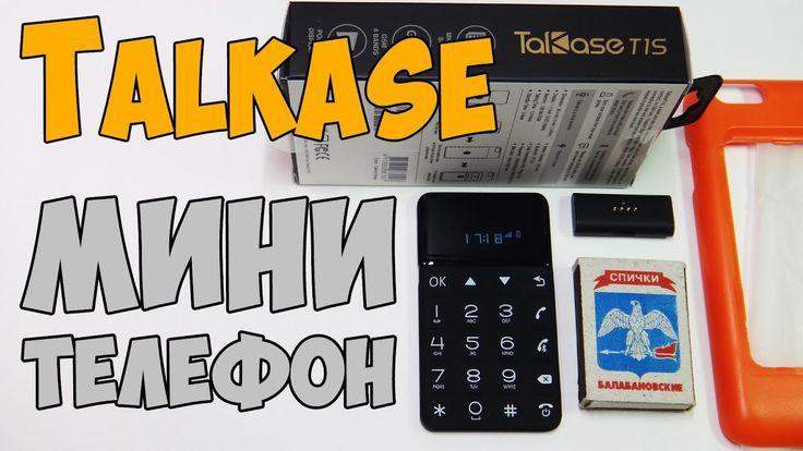Мобильный мини телефон Talkase из Китая