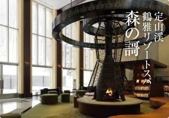 北海道 旅館 鶴雅 - Google 検索