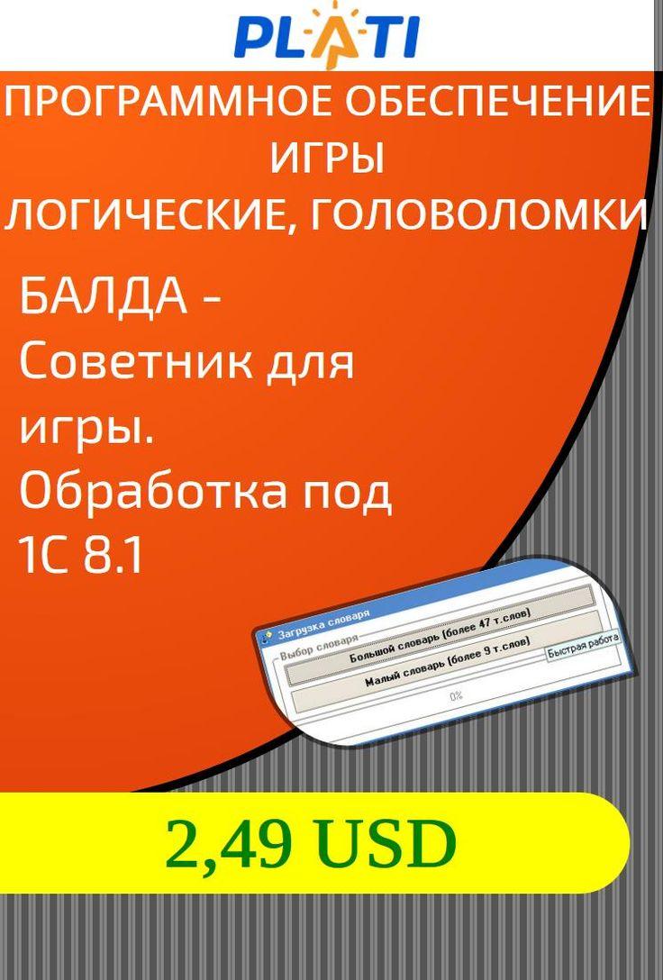 БАЛДА - Советник для игры. Обработка под 1С 8.1 Программное обеспечение Игры Логические, головоломки