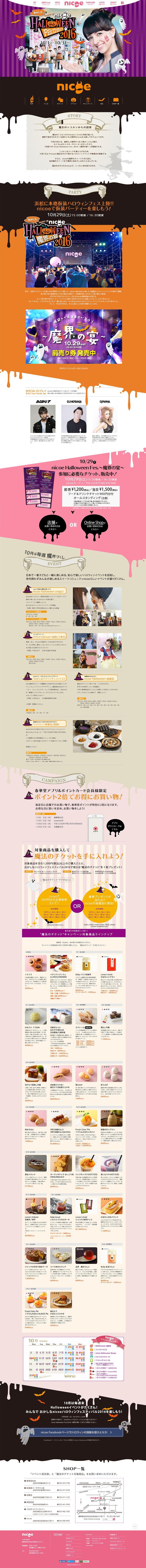 おかしなnicoeハロウィンフェスティバル2016【食品関連】のLPデザイン。WEBデザイナーさん必見!ランディングページのデザイン参考に(かわいい系)