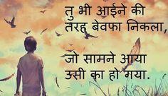 Bewafa Whatsapp Status, New Bewafa Whatsapp Shayari in Hindi #Hindi #Sad #Shayari #HeartBroken