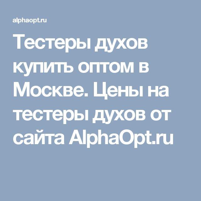 Тестеры духов купить оптом в Москве. Цены на тестеры духов от сайта AlphaOpt.ru