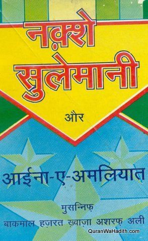 E book in sulemani hindi naqsh