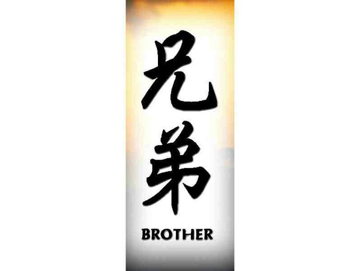 318 best images about chinese and japanese tattoos on for Brother symbol tattoos