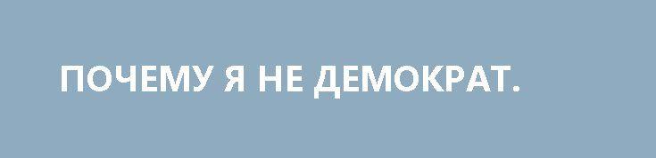 ПОЧЕМУ Я НЕ ДЕМОКРАТ. http://rusdozor.ru/2017/06/28/pochemu-ya-ne-demokrat/  Демагогические разговоры о построении «правильной демократии» меня иногда смешат, но всё чаще уже просто раздражают. Потому что чаще всего это просто голый популизм, а говорящие сами не понимают, о чём говорят. Хватит нам разрушительных экспериментов. Вчера ходил на закрытие сезона ...