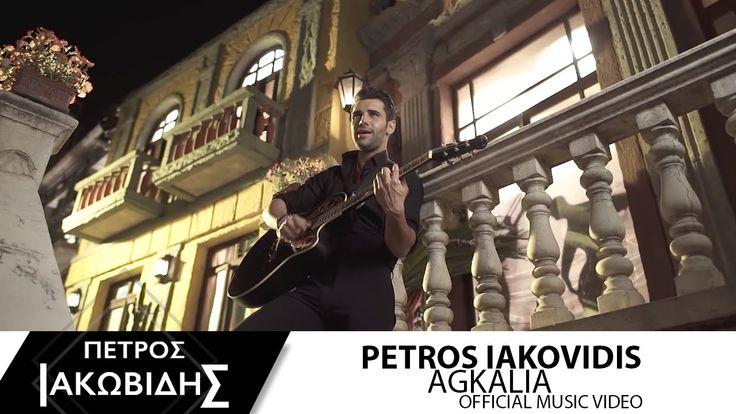 Πέτρος Ιακωβίδης - Αγκαλιά | Petros Iakovidis - Agkalia (Official Music ...