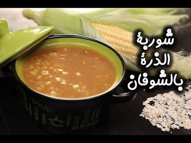 2 129 Likes 34 Comments مطبخ سيدتي Sayidatykitchen On Instagram تعلمي طريقة عمل شوربة الذرة بالشوفان بطريقة سهلة وسريعة ال Yummy Food Food Soup Recipes