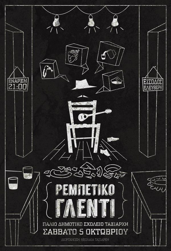 Poster for ''Rebetiko'' party on Behance