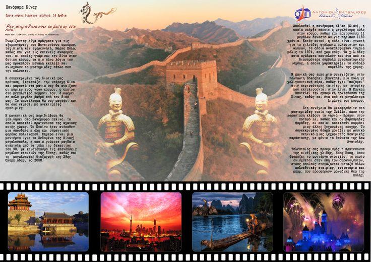 Πανόραμα Κίνας  Εξερευνήστε την καταπληκτική Κίνα, με τους απίστευτους θρύλους και τις παραδόσεις της, με τις εικόνες των δράκων και των μεγάλων πολεμιστών του παρελθόντος. Εκτός από τις παραδόσεις, το μοντέρνο στοιχείο της χώρας, θα σας προκαλέσει τις καλύτερες των εντυπώσεων.