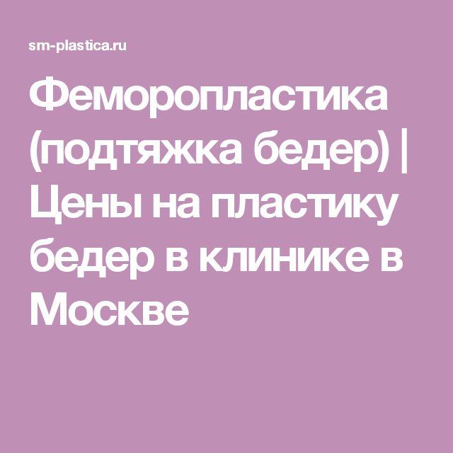 Феморопластика (подтяжка бедер) | Цены на пластику бедер в клинике в Москве