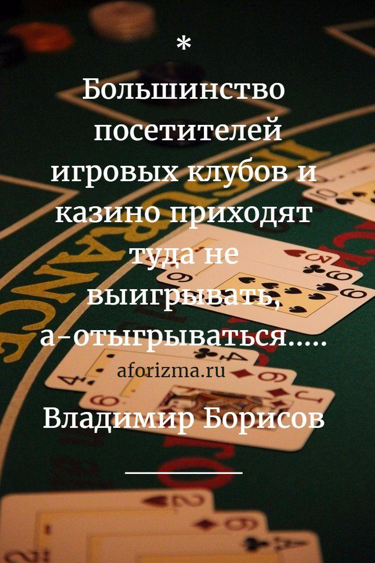 Афоризмы казино казино хо вакансии минск