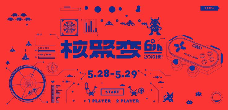 6th核聚變|Gamecores 6th Anniversary on Behance