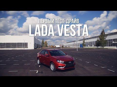 Ожидания и реальность: как поменялась Lada Vesta за год производства - WolfCar | WolfCar