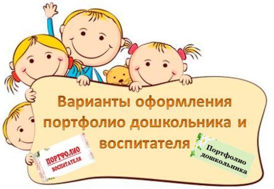 Варианты оформления портфолио дошкольника и воспитателя. Достижения ребенка, должны быть зафиксированы. Это важное правило, от которого нельзя отступать.