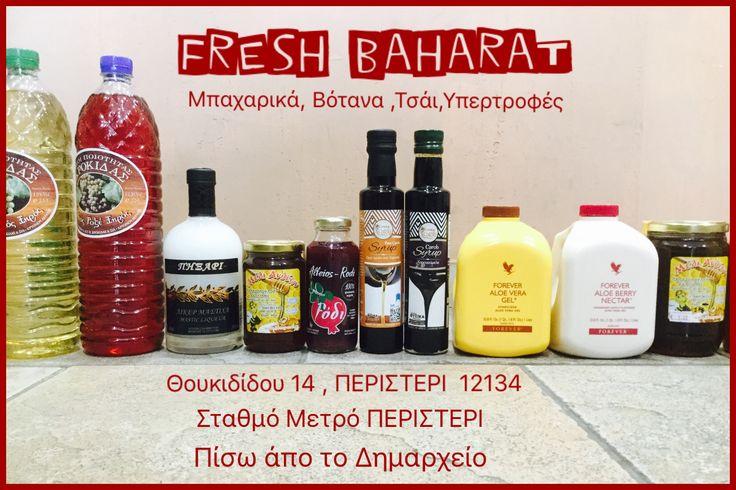 Fresh Baharat στο περιστέρι  κρασί λικέρ χαρουπόμελο αλόι μέλι φυσικό χυμό ρόδι και διάφορα προιόντα