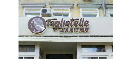 #вывеска #Одесса #реклама #наружная  Объемная вывеска для ресторана итальянской кухни в Одессе!
